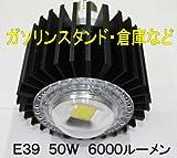 防水LED水銀灯(コーンライト) 250W~400W相当 E39 6000k(白色) 6000ルーメン IP62