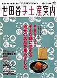 世田谷手土産案内 (エイムック 1844 世田谷ライフmagazine別冊)
