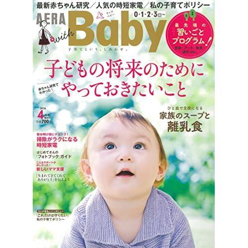 AERA with Baby (アエラ ウィズ ベビー) 2016年 04月号 [雑誌]