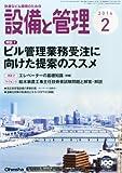 設備と管理 2014年 02月号 [雑誌]