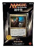 マジック:ザ・ギャザリング 統率者(2015年版) 日本語版 「精霊の召喚」
