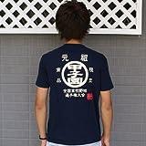 高校野球 元祖甲子園Tシャツ ドライメッシュ  全国高等学校野球選手権大会 KKOT-003 (紺, M)