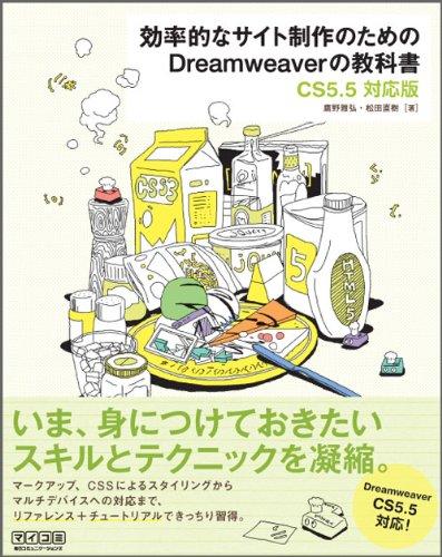 効率的なサイト制作のためのDreamweaverの教科書【CS5.5対応版】
