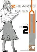 2HEARTS 2 (リュウコミックス)