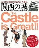 関西の城—あっぱれ!愉快な城と城下町遊び。 (えるまがMOOK)