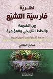 Nazariyat Farisiyat al-Tashayyu bayna al-khadiah wa-al-khalt al-tarikhi wa-al-muamarah, dirasah tarikhiyah naqdiyah tahliliyah muqaranah