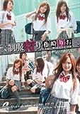 制服狩り 藤崎りお [DVD]