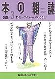本の雑誌393号