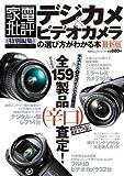 デジカメ&ビデオカメラの選び方がわかる本 最新版 (100%ムックシリーズ)