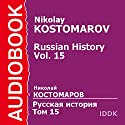 Russian History. Vol. 15 [Russian Edition] Audiobook by Nikolay Kostomarov Narrated by Ilya Bobylev