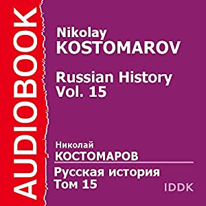 Russian History. Vol. 15 [Russian Edition] Audiobook