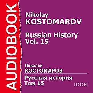 Russian History. Vol. 15 [Russian Edition] | [Nikolay Kostomarov]