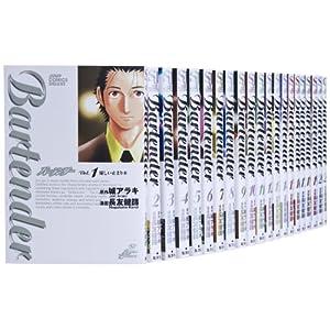 バーテンダー コミック 全21巻 完結セット (ジャンプコミックスデラックス)