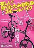 楽しい!折りたたみ自転車&スモールバイク