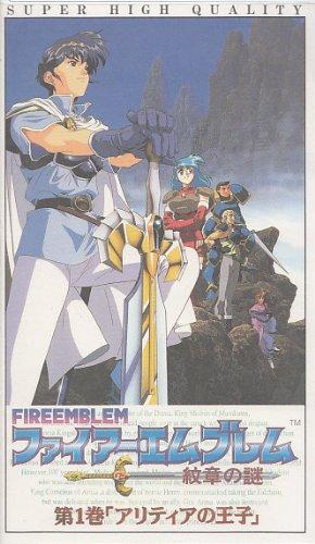ファイアーエムブレム(1)~アリティアの王子~ [VHS]