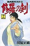 修羅の刻(16) (講談社コミックス月刊マガジン)