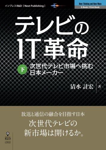 �ƥ�Ӥ�IT��̿(��) (NextPublishing)