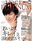 VOCE PLATINUM 2009年 05月号 [雑誌]