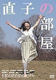 直子の部屋 [DVD]