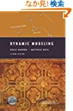 Dynamic Modeling (Modeling Dynamic Systems)