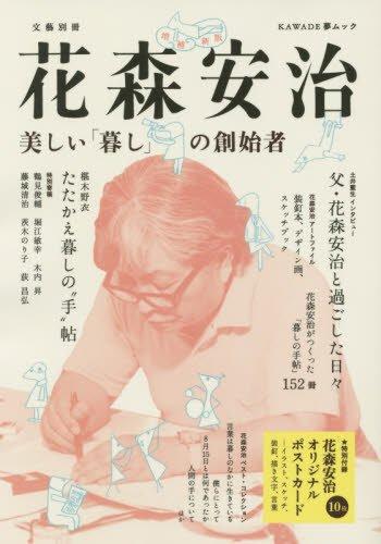 花森安治 増補新版: 美しい「暮し」の創始者