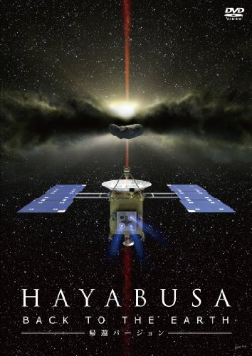 HAYABUSA -BACK TO THE EARTH- 帰還バージョン [DVD]