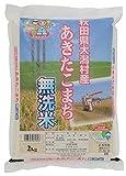 【精米】大潟村産 特別栽培米あきたこまち 無洗米 2kg