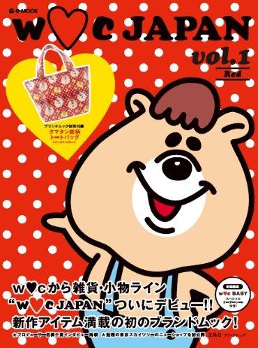 WC JAPAN VOL.1 Red (e-MOOK)