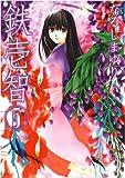 鉄壱智 5 (IDコミックス ZERO-SUMコミックス)