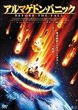 アルマゲドン・パニック [DVD]