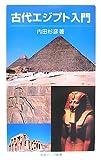 古代エジプト入門 (岩波ジュニア新書)
