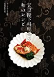 天皇陛下料理番の和のレシピ (幻冬舎単行本)