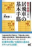 格言・用語で覚える 居飛車の基本手筋 (マイナビ将棋BOOKS)