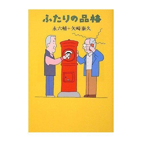トレンドの女王ミホ (10) (Young ros〓 comics)