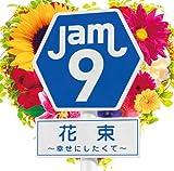 花束〜幸せにしたくて〜♪Jam9