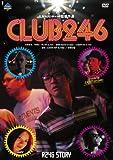 R246 STORY ILMARI(RIP SLYME)監督作品 「CLUB 246」 [DVD]