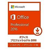 Microsoft Office Professional 2016(最新) 期間限定レジにて8%OFF 12/31まで|オンラインコード版|Win対応