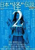 別冊ナックルズ 8 ~日本怪伝説2~ (ミリオンムック 別冊ナックルズ Vol. 8)