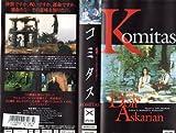 コミタス  Don Askarian [VHS]