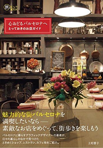 上村香子の画像 p1_28