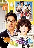 棚ぼたのあなた DVD-BOX6[DVD]