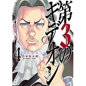 第3のギデオン 4 (ビッグコミックス)