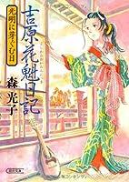 吉原花魁日記 光明に芽ぐむ日 (朝日文庫)