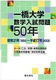 一橋大学数学入試問題50年―昭和31年(1956)~平成17年(2005)