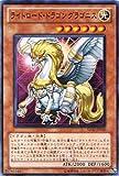 【遊戯王シングルカード】 《ドラゴニック・レギオン》 ライトロード・ドラゴン グラゴニス ノーマル sd22-jp010