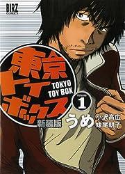 東京トイボックス 1 新装版 (バーズコミックス)