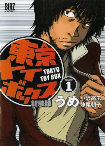 東京トイボックス 1 (バーズコミックス)