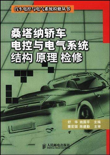 桑塔纳轿车电控与电气系统结构原理检修(汽车电控与)