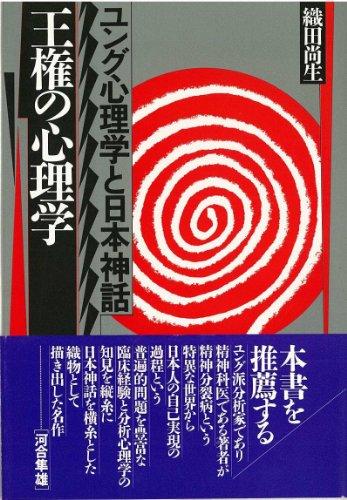 王権の心理学―ユング心理学と日本神話