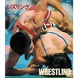 レスリング (講談社スポーツシリーズ)